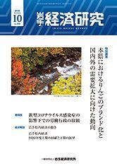 機関紙「岩手経済研究」でご紹介いただきました!