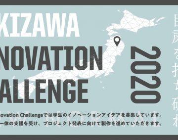 TakizawaInovvationChallengeで弊社代表田尻が採択されました!