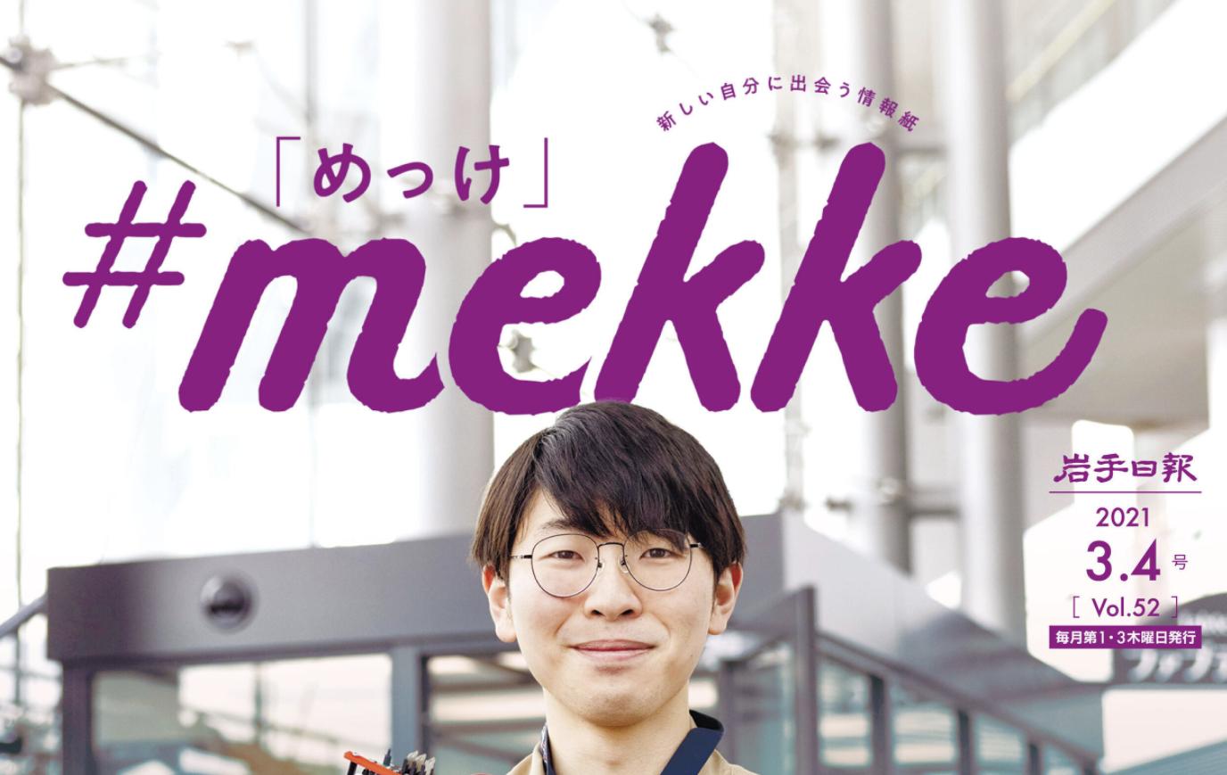 岩手日報特集 mekkeで紹介されました!