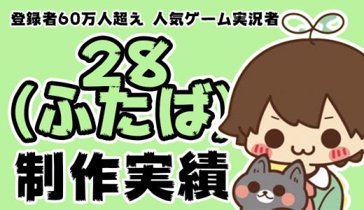 登録者60万人越え 人気ゲーム実況者「28(ふたば)」動画制作実績