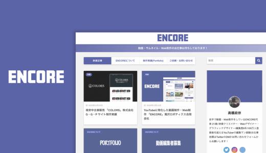 動画制作・Web制作 「ENCORE」滝沢ロボティクス合同会社