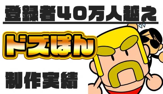 登録者40万人越え人気ゲーム実況者「ドズぽん」動画制作実績