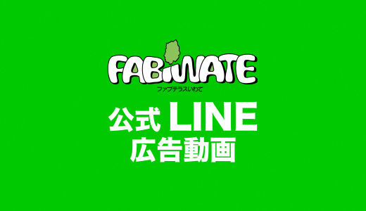 デジタルものづくりスペース ファブテラスいわて様 LINE公式アカウント広告動画制作