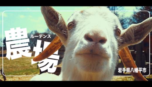 岩手県八幡平市 ルーデンス農場 Cinematic Movie制作