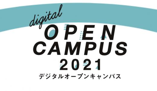 岩手県立大学 Open Campus2021 学生制作動画を制作しました