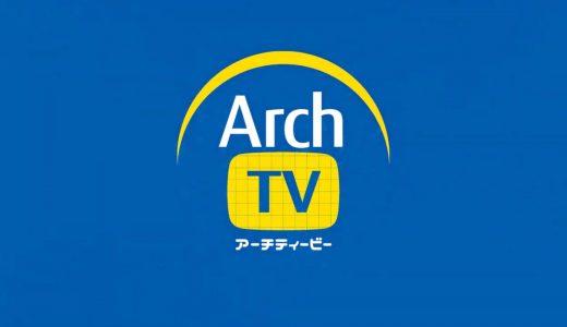 ArchTV〜けんだいライフ〜に出演しました