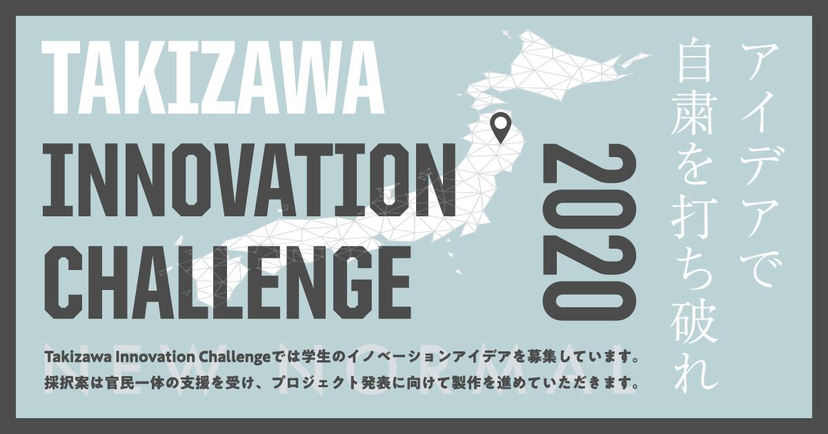 TakizawaInnovationChallengeで弊社代表田尻が採択されました!
